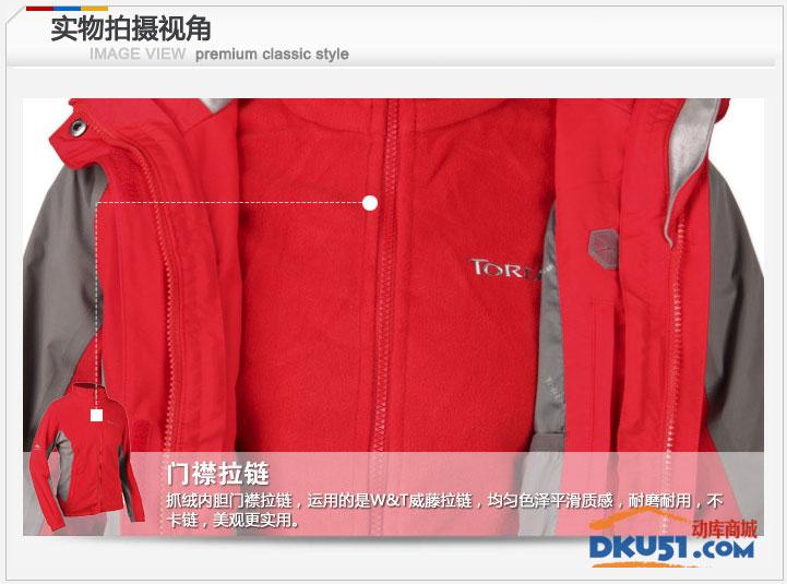 TOREAD探路者兩件套沖鋒衣防風防水保暖TW5702 112