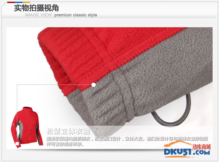 TOREAD探路者兩件套沖鋒衣防風防水保暖TW5702 121