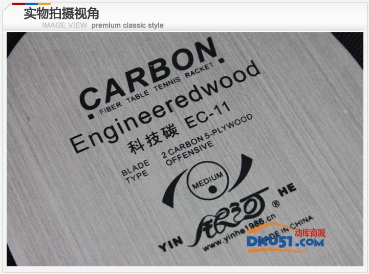 银河 科技碳 EC-11 快攻弧圈型 乒乓球拍 底板