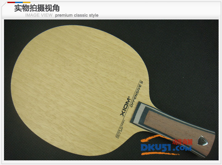 XIOM骄猛 攻击煞OFFENSIVE S 经典5夹 乒乓球拍 底板