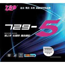 天津友谊729 729-5 乒乓球反胶套胶 快攻弧圈型