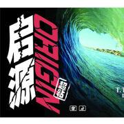 友誼729啟源 ORIGIN 起源 超粘乒乓球反膠套膠 為旋轉而生!!