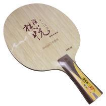 SWORD世奧得 橫濱悅 7層外加強 乒乓球拍底板 郭躍用