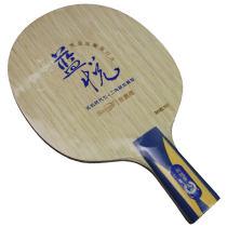 SWORD世奧得藍悅 橫濱悅系列 弧快型乒乓球底板 球拍