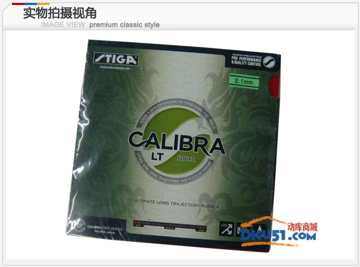 斯帝卡STIGA CALIBRA LT SOUND(卡雷巴)反胶套胶