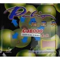 Palio拍里奧 CJ8000近中臺弧圈快攻型 乒乓球反膠套膠 40-42