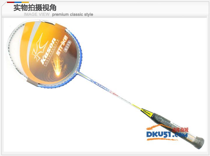 凯胜 KASON Strike 850TI 羽毛球拍 蓝色款