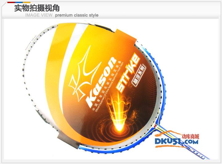 凱勝 KASON Strike 850TI 羽毛球拍 藍色款
