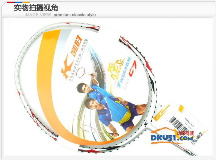 Kason 凯胜C7(风云C7)羽毛球拍 蔡赟专用亚运羽拍