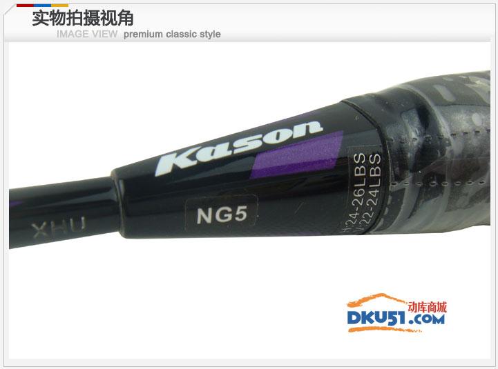 凯胜KASON Balance 210羽毛球拍 紫色款