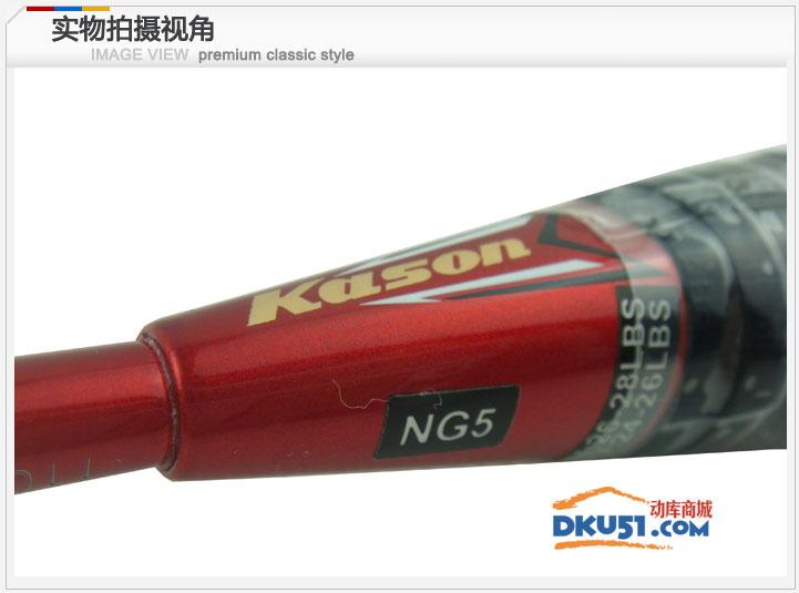 KASON 凯胜F9(风云F9)羽毛球拍 傅海峰专用球拍