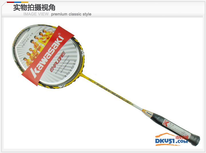 KAWASAKI川崎探索者Explore1900半星级羽毛球拍