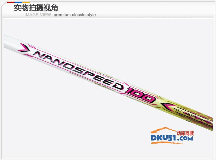尤尼克斯YONEX NS100羽毛球拍 绝版经典白粉款