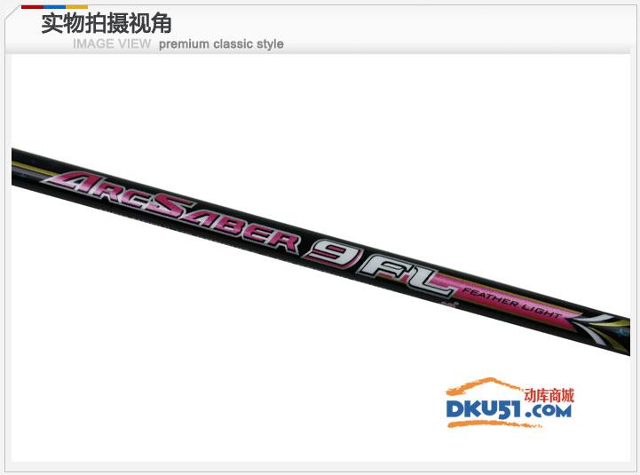 YONEX 尤尼克斯 弓箭 9FL (弓剑9FL) ARC-9FL 羽毛球拍