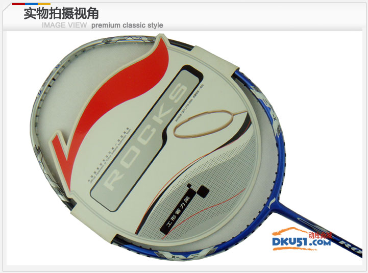 李宁Rocks520羽毛球拍 适合拉吊突击型选手