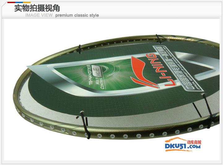 李寧 TB N120(TB Nano 120 MC控系列)羽毛球拍 青色款 AYPF294-1