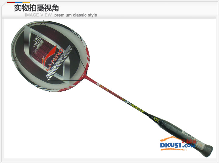李寧HC1500羽毛球拍