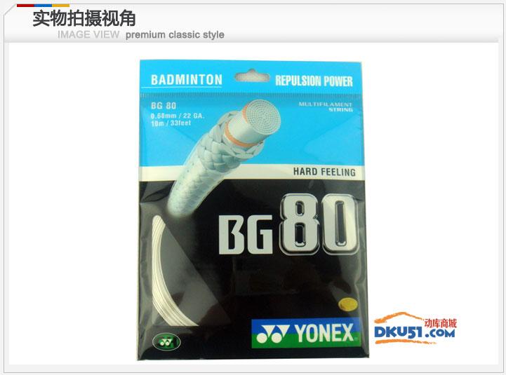 YONEX尤尼克斯 BG80羽毛球線 適合進攻扣球型打法