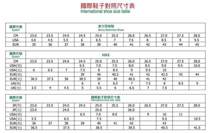 波力羽毛球鞋尺码对照表