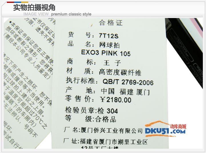 王子 Prince EXO3 Pink 105 7T12S 魅力女士網球拍