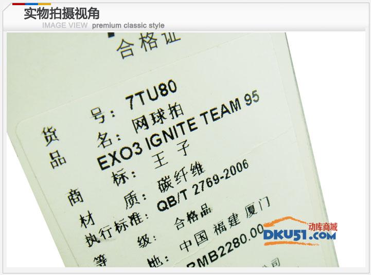 王子/Prince EXO3 Ignite Team95 (7TU80)全碳素 網球拍