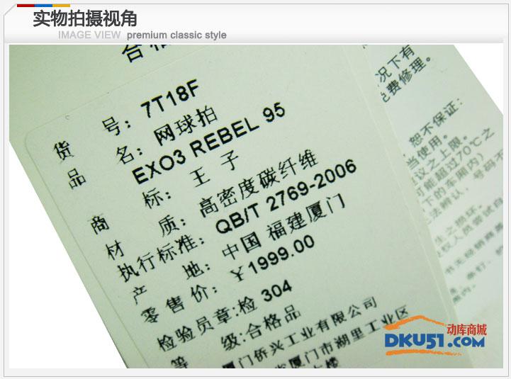 王子/Prince EXO3 Rebel 95 (7T18F)网球拍 2012年新款