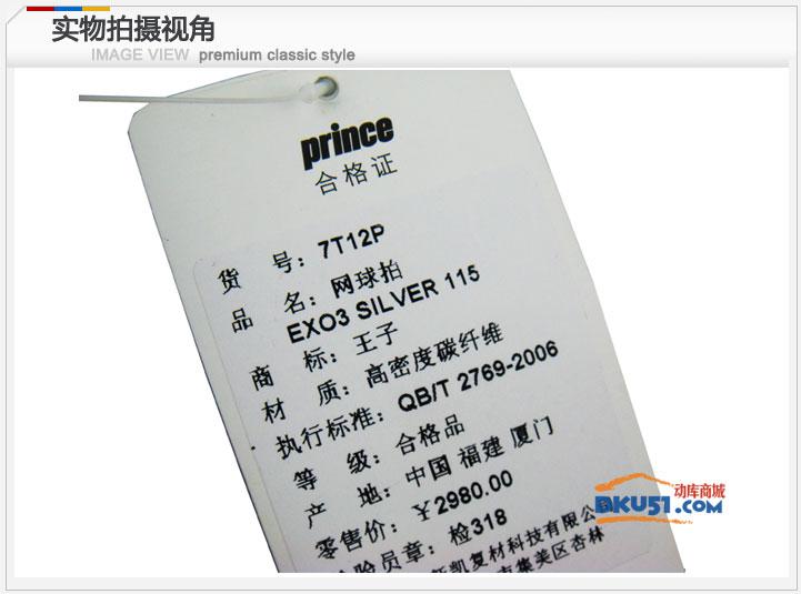 王子 Prince EXO3 Silver 115 网球拍 7t12p 2012新款
