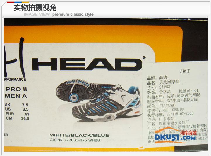 HEAD/海德 Prestige Pro II Men男款网球鞋(272031)