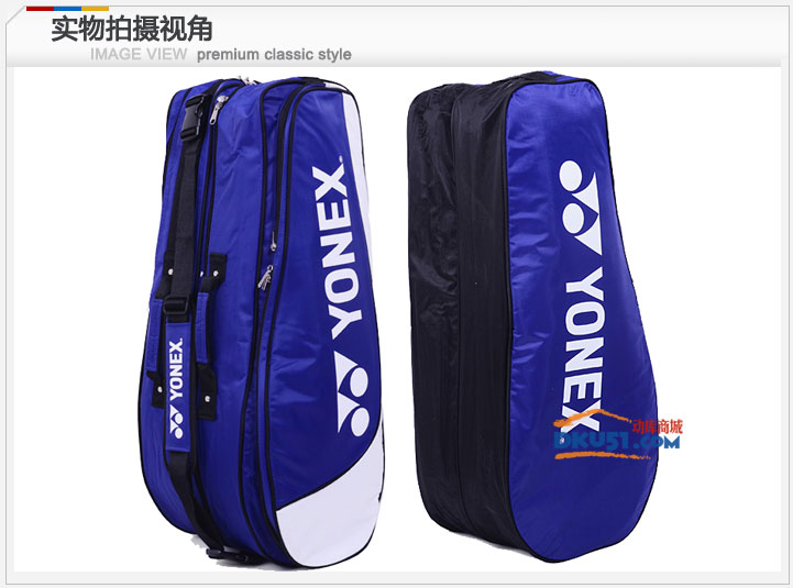 YONEX尤尼克斯6026C羽毛球包(蓝色款) 正品CH版