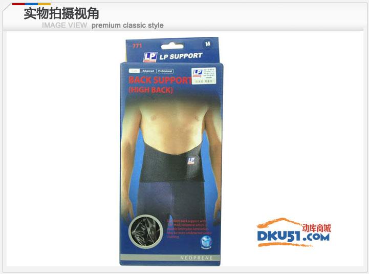 美国LP护具 LP771护腰 高背型腰部护带 背痛腰痛 篮球减肥运