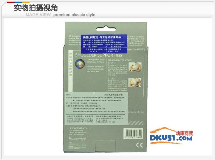 美国LP护具 LP958护肩 空调病 肩周炎 热能 保暖 透气 棉质