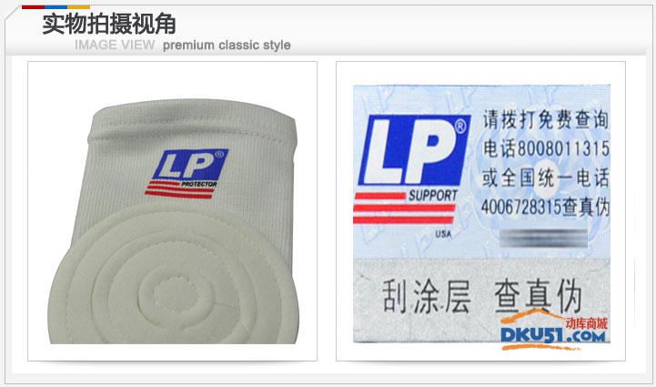 美国LP 603A护膝 简易型肘部 膝部护套 儿童护具