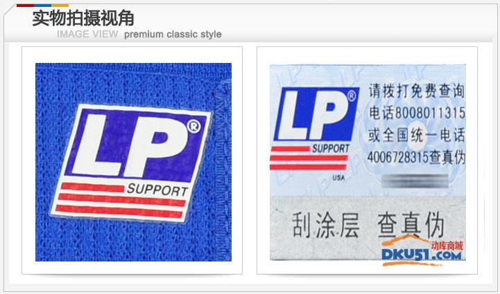 美国LP护具 LP694护踝 MAXWRAP创新波浪纹硅胶 篮球 羽毛