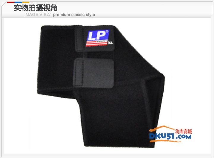 美国LP护具 LP768护踝 跟腱开放可调式护踝 扭伤保暖 运动护