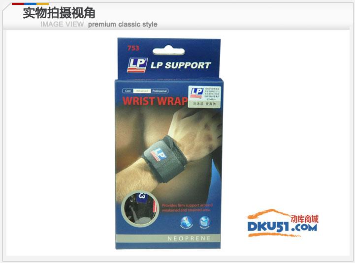 美國LP護具 LP753護腕 腕部調整束套 籃球羽毛球網球 舉重護腕