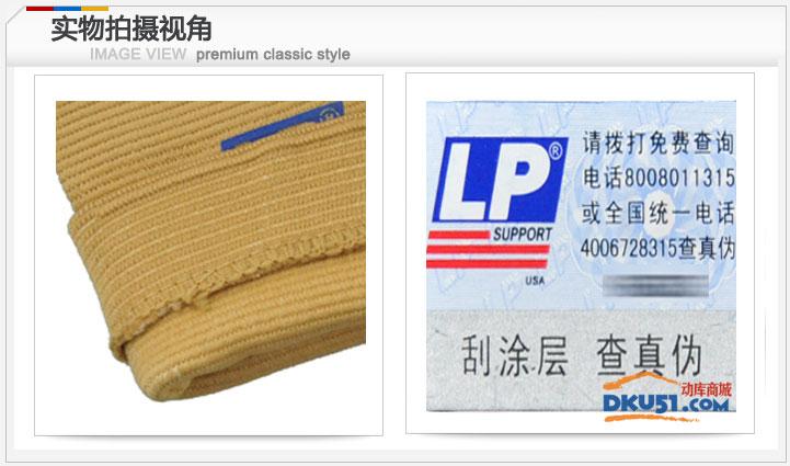 美国LP护具 LP959护腕 保暖保健型 腕关节稳固的支撑 羽毛球网球
