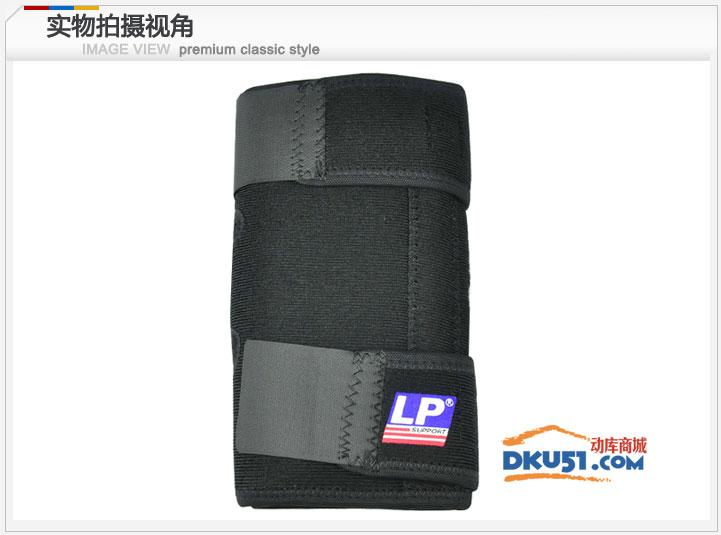 美國LP護具 LP733護膝 彈簧膝關節護套 籃球 登山 羽毛球 戶外