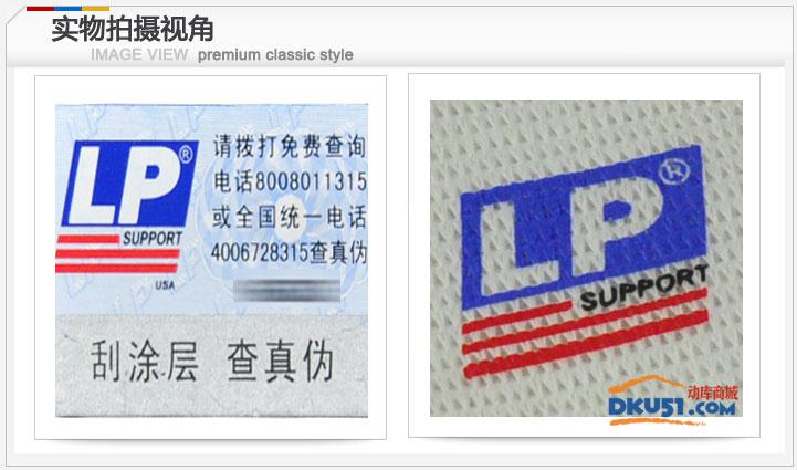 美国LP护具 LP603护肘 简易型肘部护套 缓和关节不适 瘦手臂燃脂