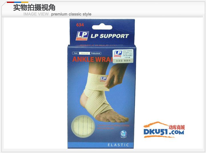 美国LP护具 LP634护踝 弹性绷带 运动扭伤 篮球 足球 羽毛球