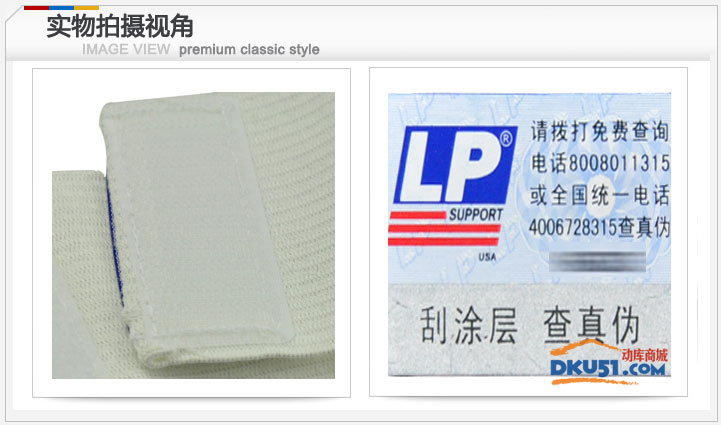 美国LP护具 LP652护腕 腕部绷带 运动护腕 篮球羽毛球网球