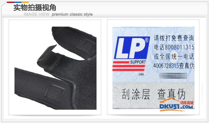 美国LP护具 LP788护膝 调整型护带 登山护膝 慢跑步 篮球