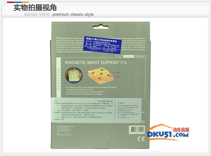 美國LP護具 LP715護腰 磁石腰部保健束帶 磁療 腰腹部手術腰帶