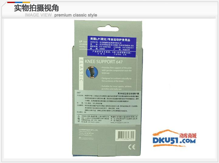 美国LP护具 LP647护膝 高伸缩型膝部保健护套 膝关节炎风湿 保暖