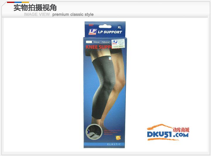 美国LP护具 LP667护膝 篮球护膝 高伸缩型全腿式护套 保暖护具