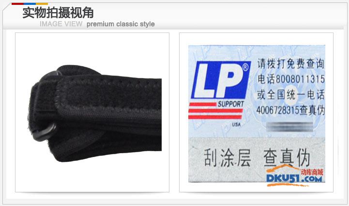 美國LP護具 LP781護膝 特殊托型髕腱加壓束帶 髕骨帶 籃球護膝