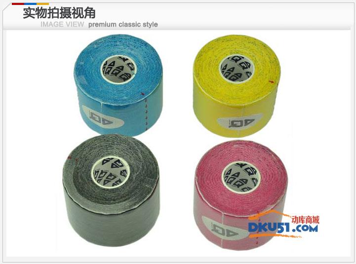 美国AQ护具 AQ9611 肌能贴布 胶布 篮球网球排球羽毛球运动胶带