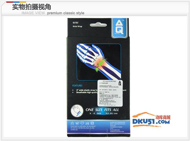 国AQ护具 AQ9191护腕 手腕弹性绷带 防止手腕扭伤可调