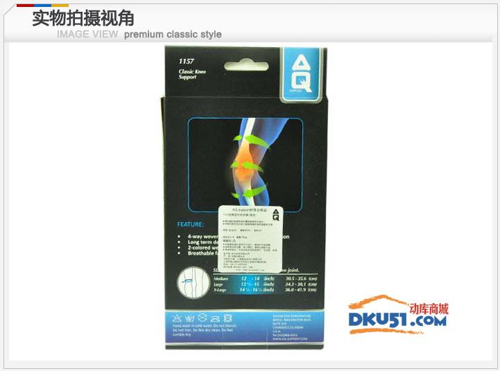 美国AQ护具 AQ1157护膝 经典针织专业护套 保暖 防拉伤 运动护具