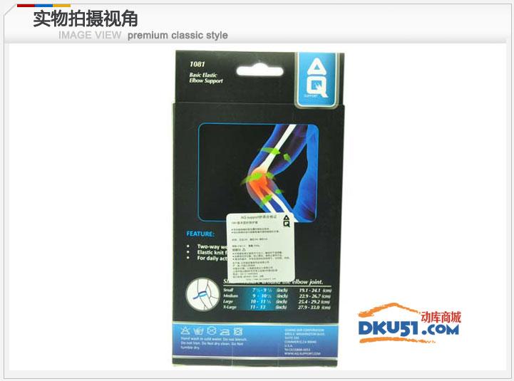 美国AQ护具 AQ1081护肘 空调篮球羽毛球运动防护透气保暖防关节炎