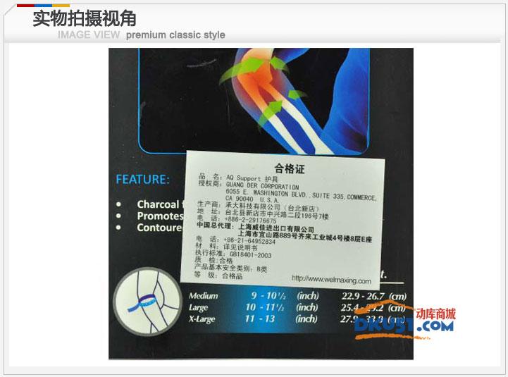 美国AQ护具 AQ1781护肘 纳米竹碳纤维 防关节炎扭伤 超薄透气保暖